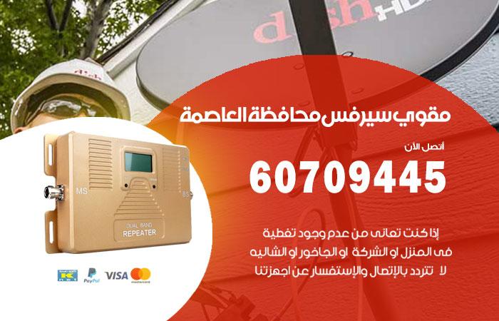 مقوي سيرفس 5g العاصمة / 60709445 / جهاز مقوي شبكة العاصمة