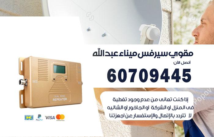مقوي سيرفس 5g ميناء عبد الله / 60709445 / جهاز مقوي شبكة ميناء عبد الله