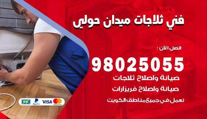 صيانة ثلاجات ميدان حولي / 98548488 / فني ثلاجات فريزات برادات ميدان حولي
