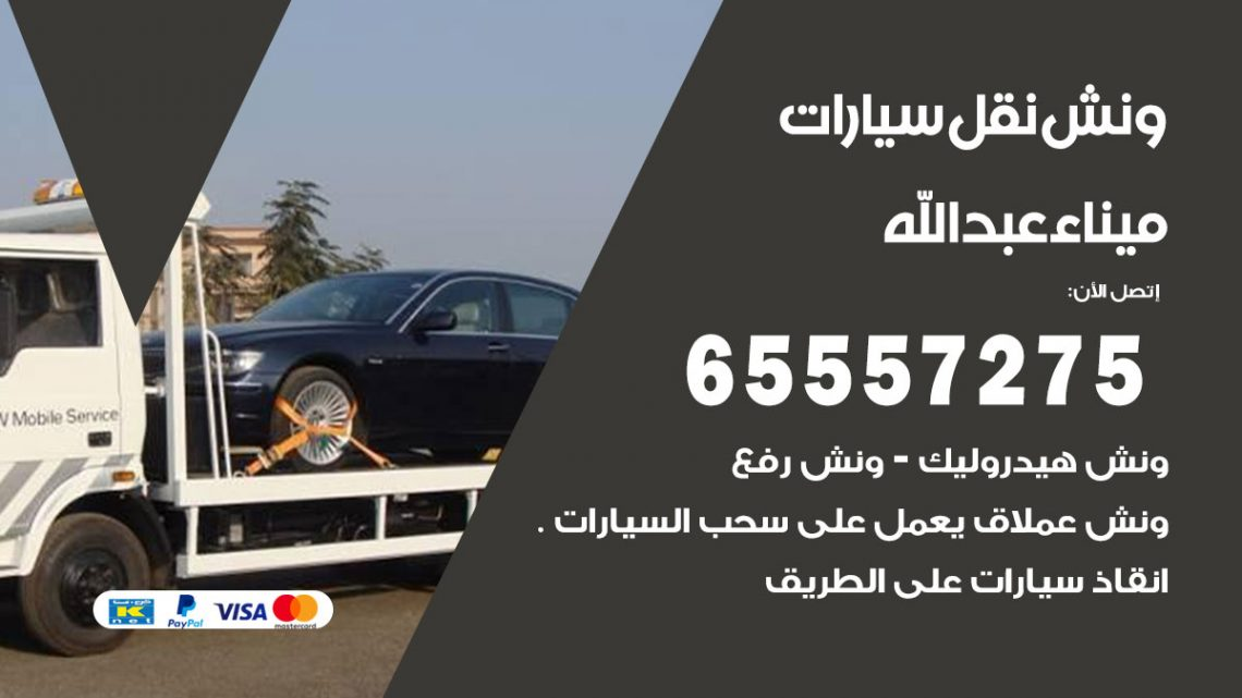 رقم ونش ميناء عبد الله / 65557275 / ونش كرين سطحة نقل سحب انفاذ السيارات