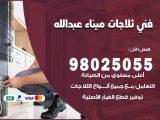 صيانة ثلاجات ميناء عبدالله