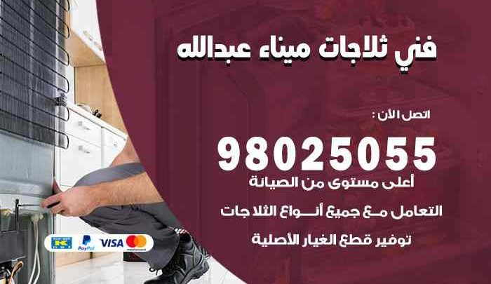 صيانة ثلاجات ميناء عبدالله / 98548488 / فني ثلاجات فريزات برادات ميناء عبدالله