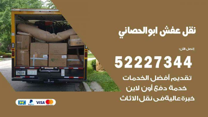 نقل عفش ابوالحصاني / 52227344 / خدمة نقل فك تركيب عفش اثاث ابوالحصاني