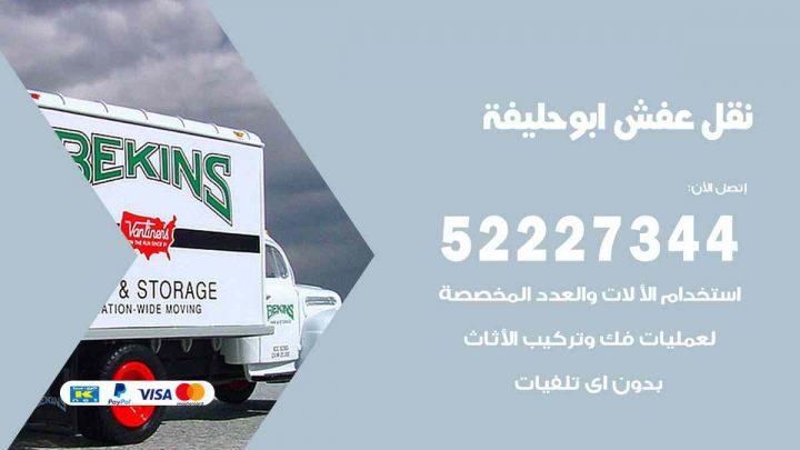 نقل عفش أبو حليفة / 52227344 / خدمة نقل فك تركيب عفش اثاث أبو حليفة