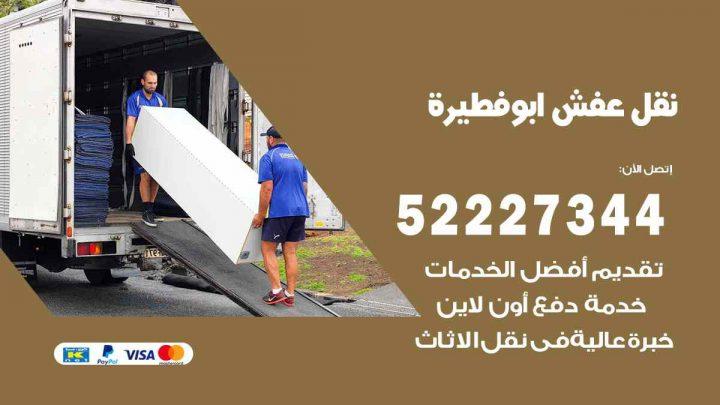 نقل عفش ابوفطيرة / 52227344 / خدمة نقل فك تركيب عفش اثاث ابوفطيرة