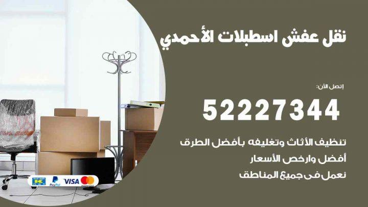 نقل عفش اسطبلات الأحمدي / 52227344 / خدمة نقل فك تركيب عفش اثاث اسطبلات الأحمدي