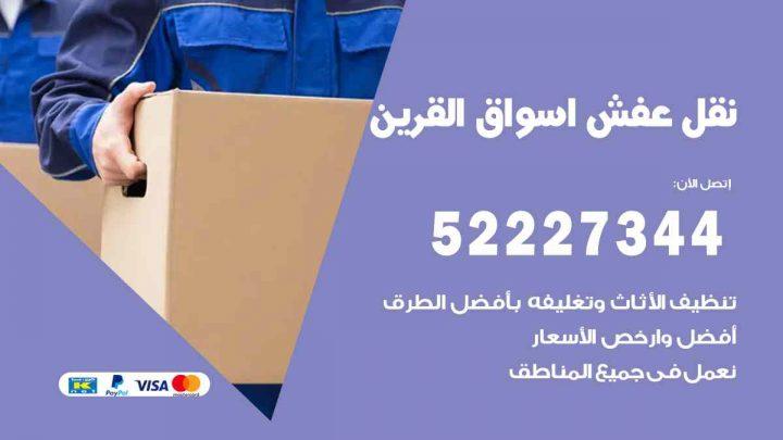 نقل عفش أسواق القرين / 52227344 / خدمة نقل فك تركيب عفش اثاث أسواق القرين