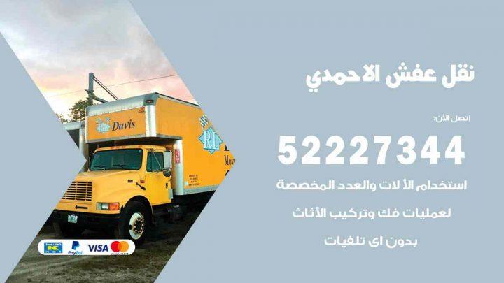 نقل عفش الاحمدي / 52227344 / خدمة نقل فك تركيب عفش اثاث الاحمدي