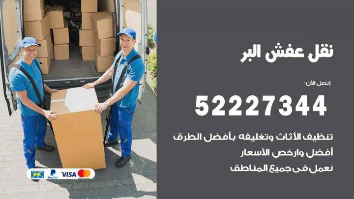 نقل عفش البر / 52227344 / خدمة نقل فك تركيب عفش اثاث البر