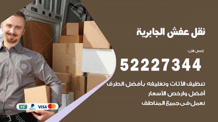 نقل عفش الجابرية / 52227344 / خدمة نقل فك تركيب عفش اثاث الجابرية