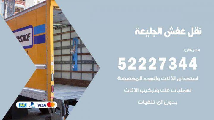 نقل عفش الجليعة / 52227344 / خدمة نقل فك تركيب عفش اثاث الجليعة