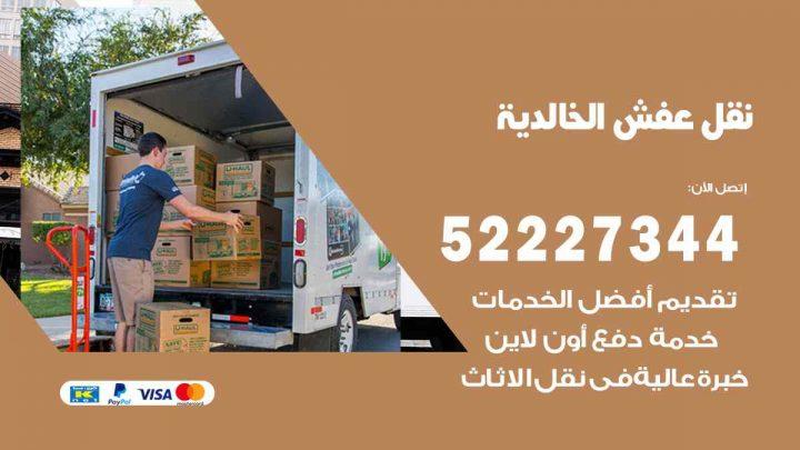 نقل عفش الخالدية / 52227344 / خدمة نقل فك تركيب عفش اثاث الخالدية