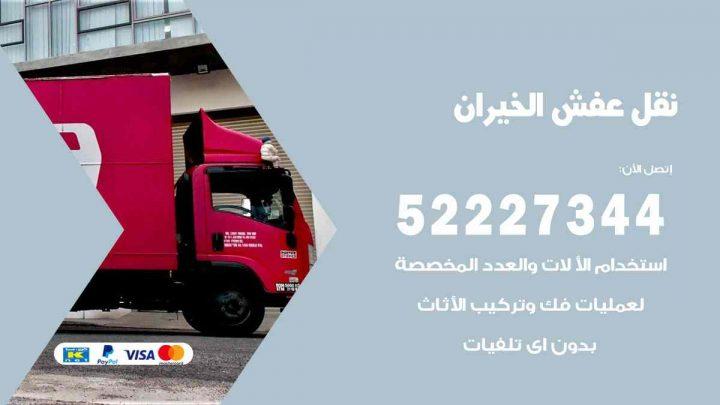 نقل عفش الخيران / 52227344 / خدمة نقل فك تركيب عفش اثاث الخيران