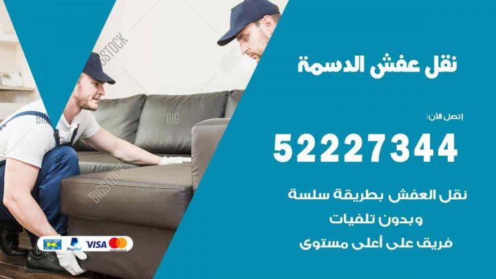 نقل عفش الدسمة / 52227344 / خدمة نقل فك تركيب عفش اثاث الدسمة