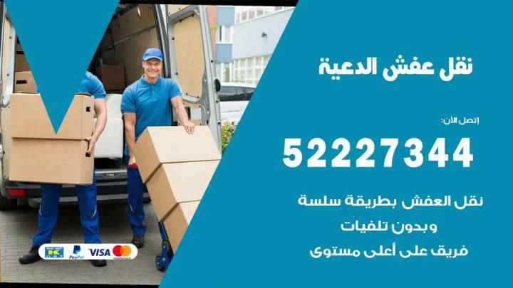 نقل عفش الدعية / 52227344 / خدمة نقل فك تركيب عفش اثاث الدعية