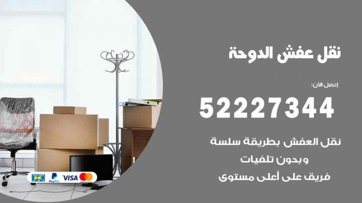 نقل عفش الدوحة / 52227344 / خدمة نقل فك تركيب عفش اثاث الدوحة