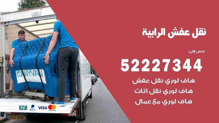 نقل عفش الرابية / 52227344 / خدمة نقل فك تركيب عفش اثاث الرابية