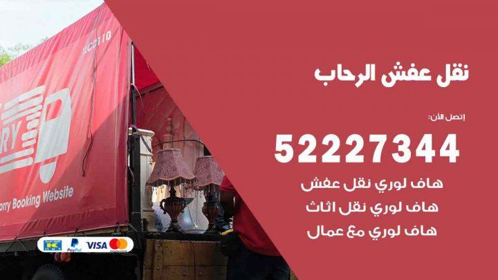 نقل عفش الرحاب / 52227344 / خدمة نقل فك تركيب عفش اثاث الرحاب