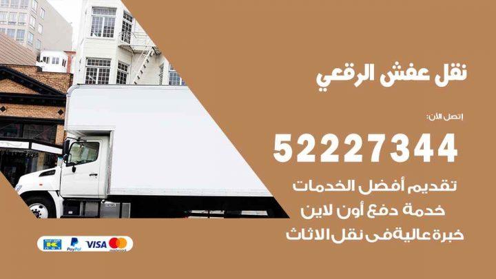 نقل عفش الرقعي / 52227344 / خدمة نقل فك تركيب عفش اثاث الرقعي