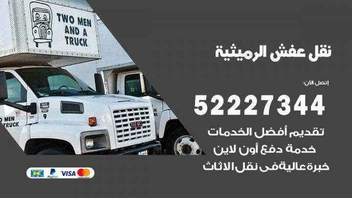 نقل عفش الرميثية / 52227344 / خدمة نقل فك تركيب عفش اثاث الرميثية
