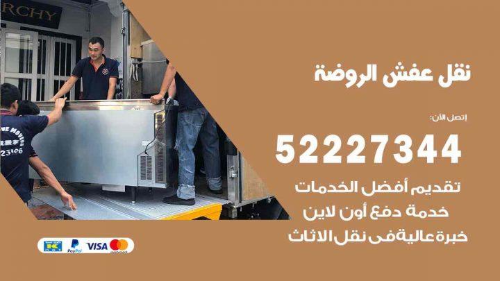 نقل عفش الروضة / 52227344 / خدمة نقل فك تركيب عفش اثاث الروضة