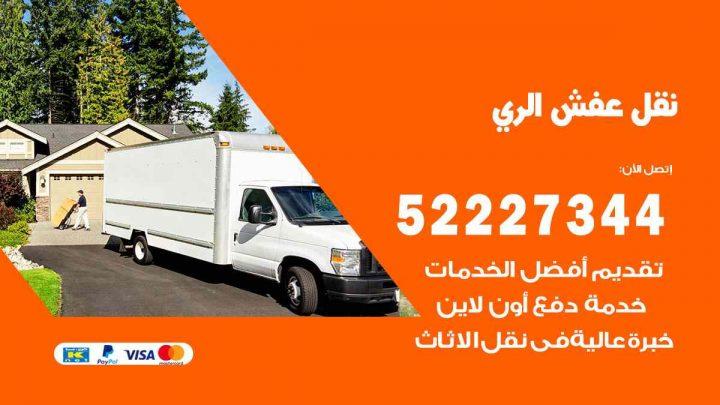نقل عفش الري / 52227344 / خدمة نقل فك تركيب عفش اثاث الري