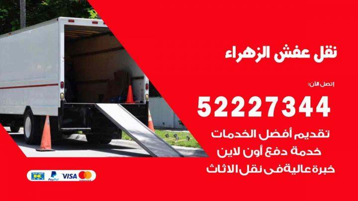 نقل عفش الزهراء / 52227344 / خدمة نقل فك تركيب عفش اثاث الزهراء