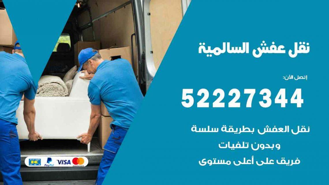 نقل عفش السالمية / 52227344 / خدمة نقل فك تركيب عفش اثاث السالمية