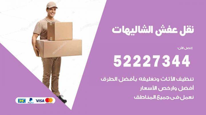 نقل عفش الشاليهات / 52227344 / خدمة نقل فك تركيب عفش اثاث الشاليهات