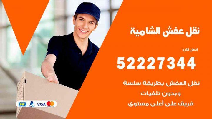 نقل عفش الشامية / 52227344 / خدمة نقل فك تركيب عفش اثاث الشامية