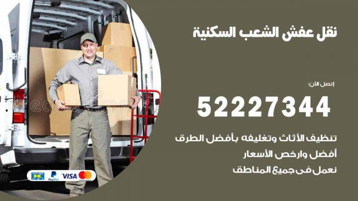 نقل عفش الشعب السكنية / 52227344 / خدمة نقل فك تركيب عفش اثاث الشعب السكنية