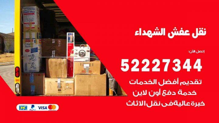 نقل عفش الشهداء / 52227344 / خدمة نقل فك تركيب عفش اثاث الشهداء