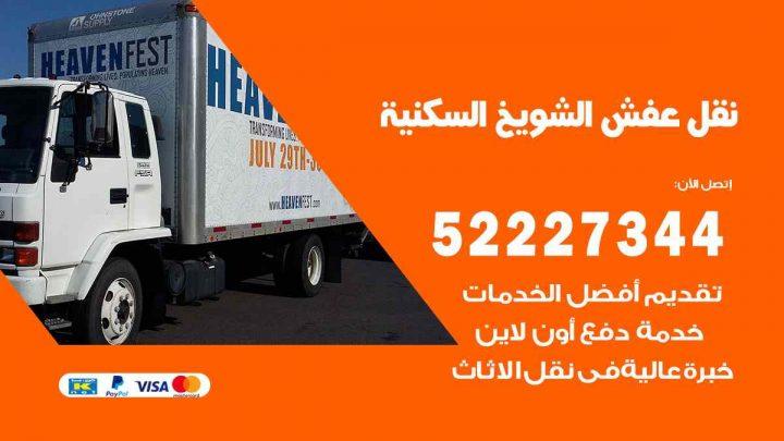 نقل عفش الشويخ السكنية / 52227344 / خدمة نقل فك تركيب عفش اثاث الشويخ السكنية