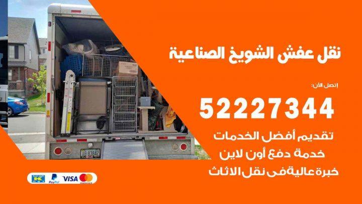 نقل عفش الشويخ الصناعية / 52227344 / خدمة نقل فك تركيب عفش اثاث الشويخ الصناعية