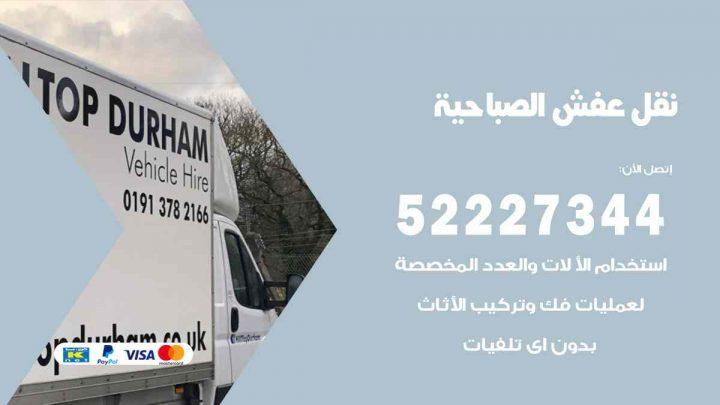 نقل عفش الصباحية / 52227344 / خدمة نقل فك تركيب عفش اثاث الصباحية