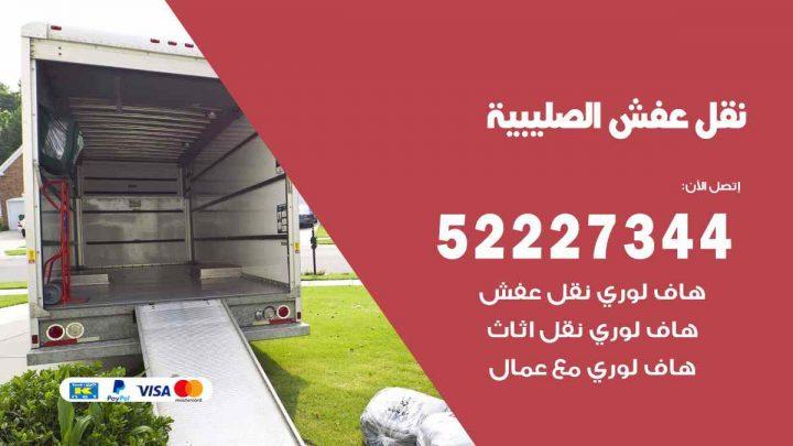 نقل عفش الصليبية / 52227344 / خدمة نقل فك تركيب عفش اثاث الصليبية
