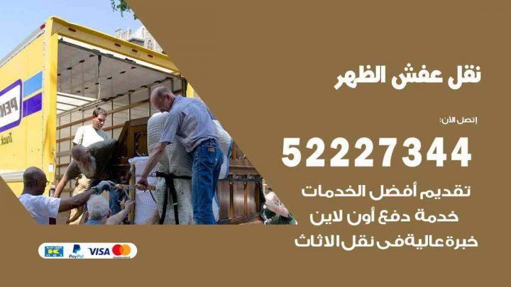 نقل عفش الظهر / 52227344 / خدمة نقل فك تركيب عفش اثاث الظهر