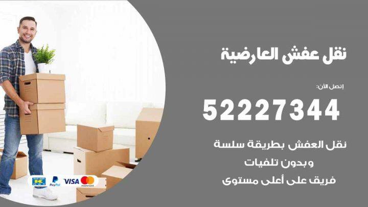 نقل عفش العارضية / 52227344 / خدمة نقل فك تركيب عفش اثاث العارضية