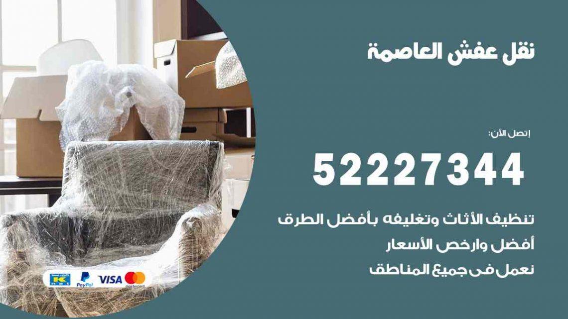 نقل عفش العاصمة / 52227344 / خدمة نقل فك تركيب عفش اثاث العاصمة