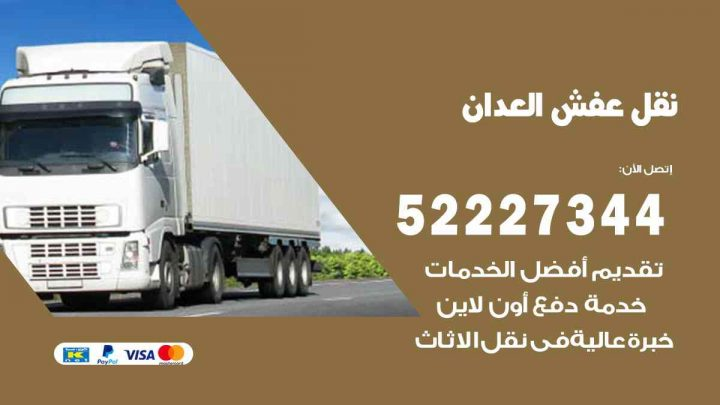 نقل عفش العدان / 52227344 / خدمة نقل فك تركيب عفش اثاث العدان