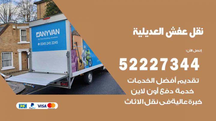 نقل عفش العديلية / 52227344 / خدمة نقل فك تركيب عفش اثاث العديلية