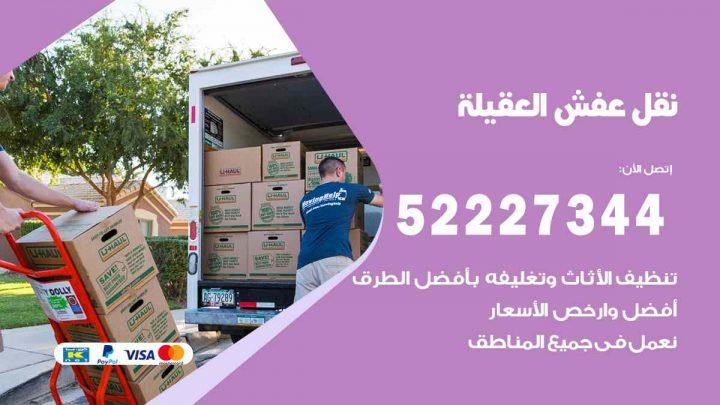 نقل عفش العقيلة / 52227344 / خدمة نقل فك تركيب عفش اثاث العقيلة