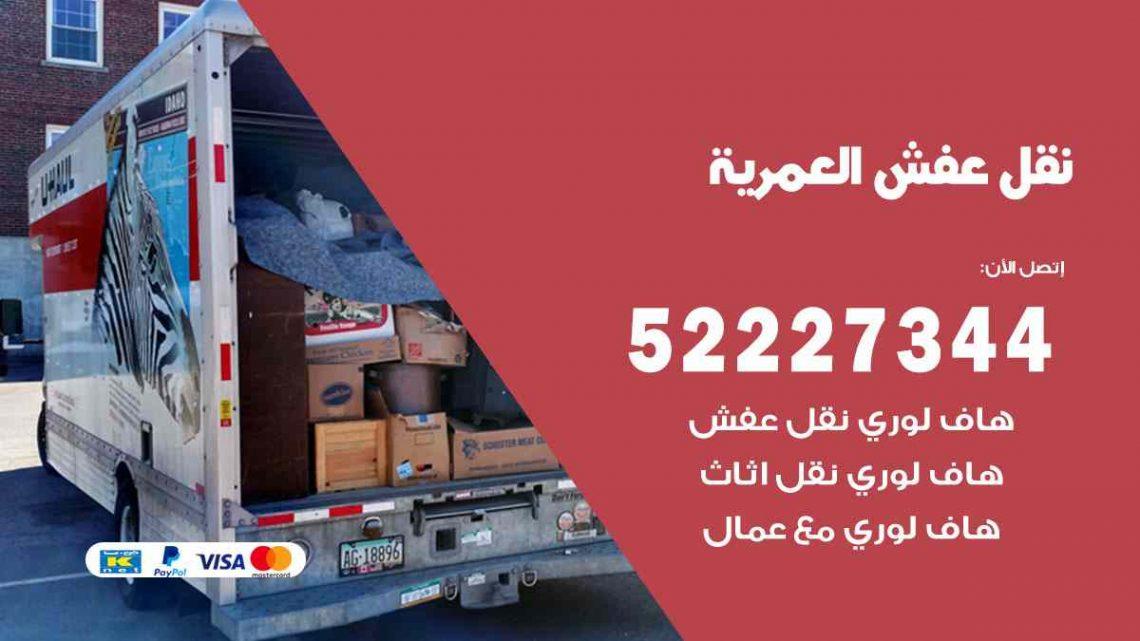 نقل عفش العمرية / 52227344 / خدمة نقل فك تركيب عفش اثاث العمرية