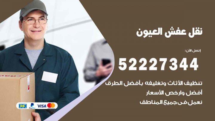 نقل عفش العيون / 52227344 / خدمة نقل فك تركيب عفش اثاث العيون