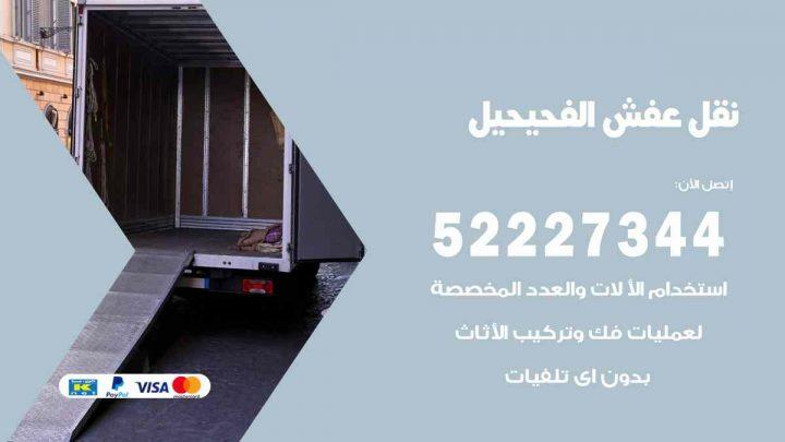نقل عفش الفحيحيل / 52227344 / خدمة نقل فك تركيب عفش اثاث الفحيحيل