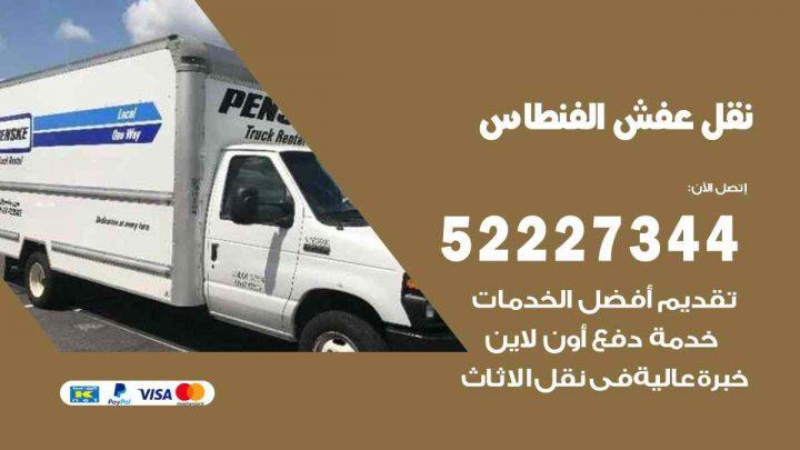 نقل عفش الفنطاس / 52227344 / خدمة نقل فك تركيب عفش اثاث الفنطاس