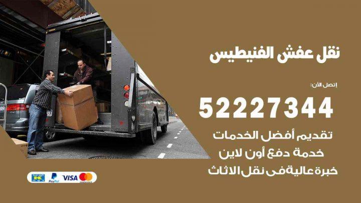 نقل عفش الفنيطيس / 52227344 / خدمة نقل فك تركيب عفش اثاث الفنيطيس