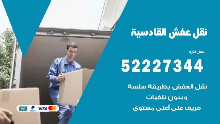 نقل عفش القادسية / 52227344 / خدمة نقل فك تركيب عفش اثاث القادسية