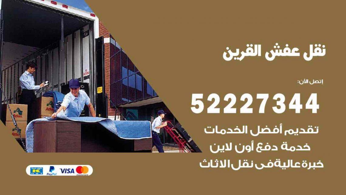 نقل عفش القرين / 52227344 / خدمة نقل فك تركيب عفش اثاث القرين