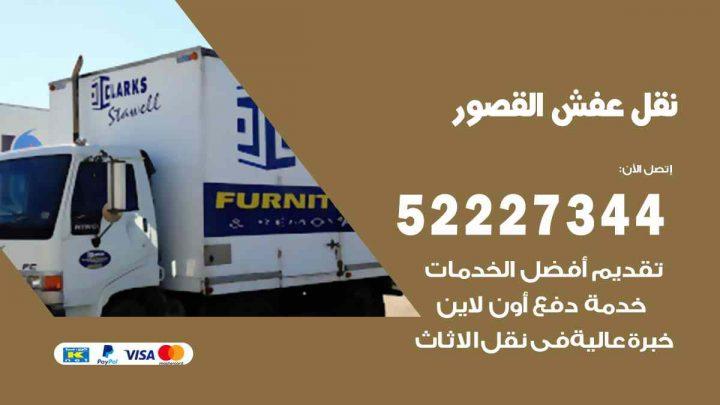 نقل عفش القصور / 52227344 / خدمة نقل فك تركيب عفش اثاث القصور